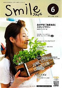 「Smile 6月号 表紙」