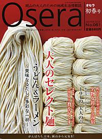 「Osera(オセラ)No.61」(2013年初春号 / :(株)ビザビ リレーションズ)