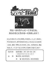 西日本テレビ「こちらハッピー探偵社」