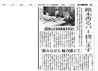 銘木香るバー貸します 岡山の老舗高級木材店 「飲みながら 魅力感じて」(2012年4月29日 / :朝日新聞)