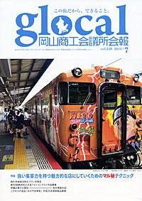 岡山商工会議所会報「glocal vol.230」(2013年7月号 / :岡山商工会議所)
