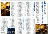 岡山人の生活情報誌「月刊プラザ岡山vol.234」(2012年6月号 / :(株)オークシード)